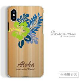 全機種対応 スマホ ケース iPhoneX/XS Max XR対応 木目 ウッド ハワイ hawaii アロハ ALOHA ココナッツ アート アート柄 デザイン シンプル お洒落 可愛い ロゴ 文字 ペイント 夏 Xperia 1 Ace XZ3 AQUOS R3 sense2 ZERO Galaxy S10+