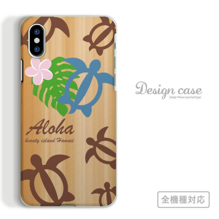 【 全機種対応 スマホ ケース 】 iPhone7 / 7plus 対応 木目 ウッド ハワイ hawaii ALOHA カメ ハイビスカス アート アート柄 デザイン シンプル お洒落 可愛い ロゴ 文字 ペイント 夏 iPhone Xperia galaxy nexus ARROWS AQUOS DisneyMobile