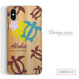 全機種対応 スマホ ケース iPhoneX/XS Max XR対応 木目 ウッド ハワイ hawaii ALOHA カメ ハイビスカス アート アート柄 デザイン シンプル お洒落 可愛い ロゴ 文字 ペイント 夏 Xperia 1 Ace XZ3 AQUOS R3 sense2 ZERO Galaxy S10+