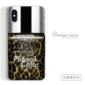 全機種対応 スマホ ケース iPhoneX/XS Max XR対応 香水 ボトル ネイルボトル お洒落 可愛い 人気 アート アート柄 デザイン Phonail Color トレンド 動物 豹柄 豹 アニマル Xperia 1 Ace XZ3 AQUOS R3 sense2 ZERO Galaxy S10+
