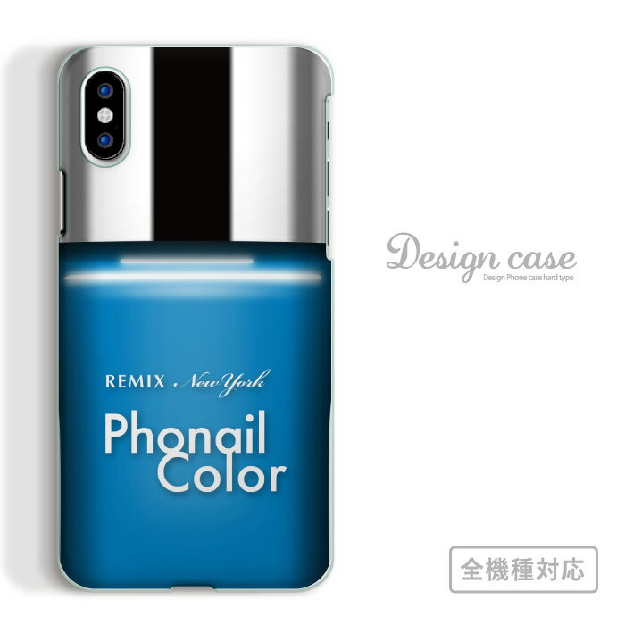 【 全機種対応 スマホ ケース 】 iPhone7 / 7plus 対応 香水 ボトル ネイルボトル お洒落 可愛い 人気 アート アート柄 デザイン Phonail Color トレンド ラメ キラキラ ピンク 白 iPhone Xperia galaxy nexus ARROWS AQUOS DisneyMobile