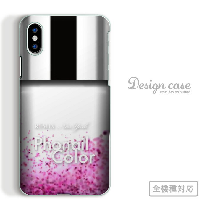 【 全機種対応 スマホ ケース 】 iPhone7 / 7plus 対応 香水 ボトル ネイルボトル お洒落 可愛い 人気 アート アート柄 デザイン Phonail Color トレンド ラメ キラキラ 黒 ゴールド iPhone Xperia galaxy nexus ARROWS AQUOS DisneyMobile