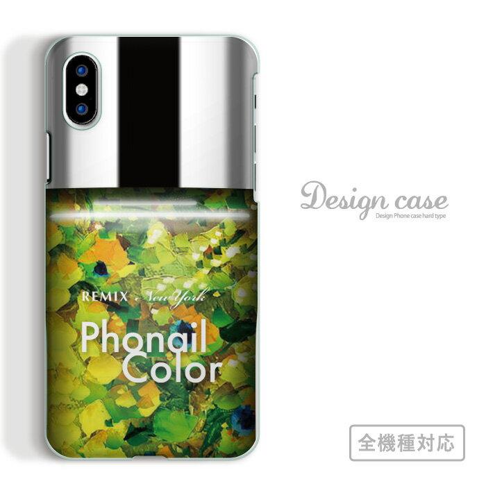 【 全機種対応 スマホ ケース 】 iPhone7 / 7plus 対応 香水 ボトル ネイルボトル お洒落 可愛い 人気 アート アート柄 デザイン Phonail Color トレンド 柄 北欧 模様 カラフル iPhone Xperia galaxy nexus ARROWS AQUOS DisneyMobile