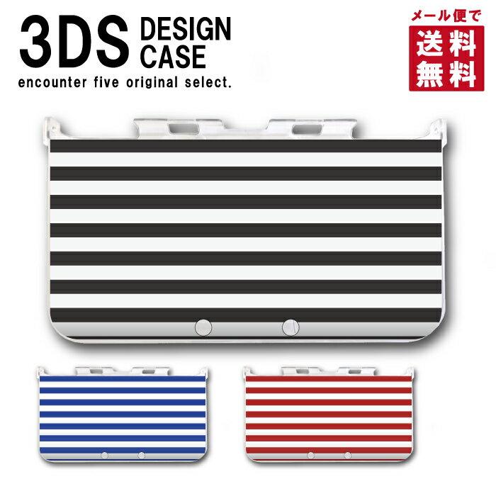 3DS カバー ケース 3DS LL NEW3DS LL デザイン おしゃれ 大人 子供 おもちゃ ゲーム ボーダー 線 シンプル