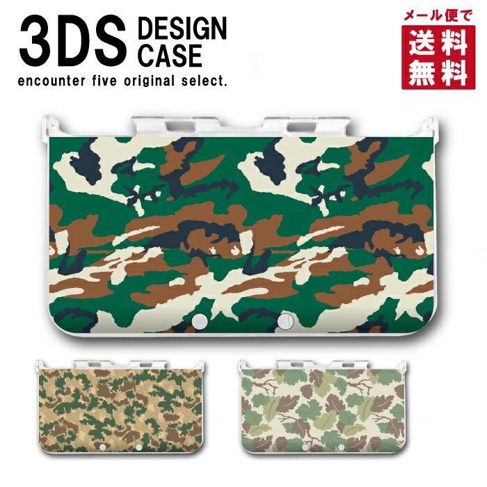 3DS カバー ケース 3DS LL NEW3DS LL デザイン おしゃれ 大人 子供 おもちゃ ゲーム 迷彩 カモフラージュ camouflage