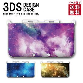 送料無料 NEW3DS LL 3DS LL DSカバー DSケース デザイン おしゃれ 大人 子供 おもちゃ ゲーム 宇宙 幻想 星