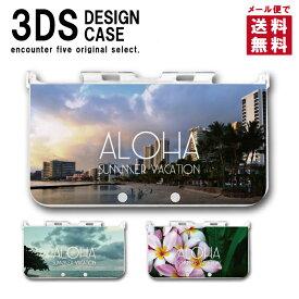 3DS カバー ケース 3DS LL NEW3DS LL デザイン アロハ ALOHA ハワイアン プルメリア おしゃれ 大人 子供 おもちゃ ゲーム