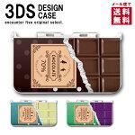 送料無料3DSカバーケース3DSLLNEW3DSLLデザインおしゃれチョコ板チョコ大人子供おもちゃゲームアリス