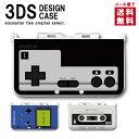 3DS カバー ケース 3DS LL NEW3DS LL 送料無料 デザイン おしゃれ 大人 子供 おもちゃ ゲーム コントローラー レトロ