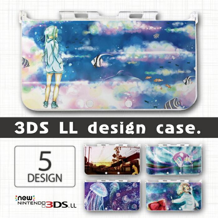3DS カバー ケース 3DS LL NEW3DS LL デザイン おしゃれ 大人 子供 おもちゃ ゲーム 海 イラスト 絵