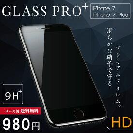 iPhone7iPhone7plusガラスフィルムGLASSHD9H+保護