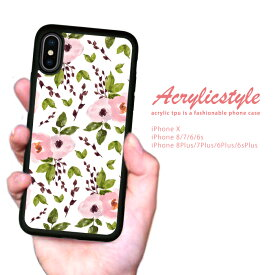 【 送料無料 】 耐衝撃 iPhone ケース TPU ハードケース iPhone x ケース iphone8ケース iPhone7 iPhone6s 流行 トレンド セレブ デザイン 花柄 バラ 草模様 水彩風 北欧