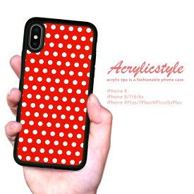 【 送料無料 】 耐衝撃 iPhone ケース TPU ハードケース iPhone x ケース iphone8ケース iPhone7 iPhone6s 流行 トレンド セレブ デザイン 水玉 赤色 かわいい