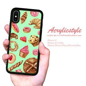 【 送料無料 】 耐衝撃 iPhone ケース TPU ハードケース iPhone x ケース iphone8ケース iPhone7 iPhone6s 流行 トレンド セレブ デザイン パン スイーツ 焼き菓子 かわいい