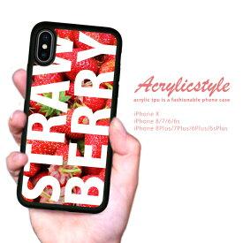 【 送料無料 】 耐衝撃 iPhone ケース TPU ハードケース iPhone x ケース iphone8ケース iPhone7 iPhone6s 流行 トレンド セレブ デザイン フルーツ ロゴ イチゴ STRAWBERRY