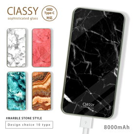 大容量 両面ガラスバッテリー モバイルバッテリー 光沢 カラー 大理石 マーブル ストーン 岩盤 西海岸 カリフォルニア 流行 トレンド ClASSY sophisticated glass ギフト プレゼント