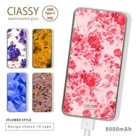 大容量 両面ガラスバッテリー モバイルバッテリー カラー 花柄 ボタニカル フラワー 可愛い 総柄 大人 ClASSY sophisticated glass ギフト プレゼント