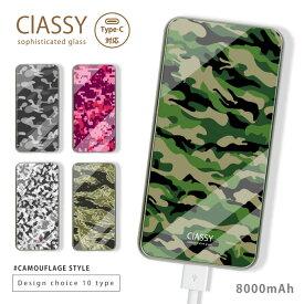 大容量 両面ガラスバッテリー モバイルバッテリー 迷彩柄 光沢 シンプル 大人 かっこいい カモフラ カーキ グリーン イエロー ブルー グリーン ネイビー パープル ピンク 流行 トレンド ClASSY sophisticated glass ギフト プレゼント