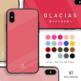 2019 新作 スマホケース スリムガラス ラウンドタイプ 耐衝撃 強化ガラス iPhone ケース TPU ハードケース 光沢 カラー 赤 緑 黄色 青 紫 ベージュ ブラック ホワイト モノクロ iphone8 ケース iPhone x ケース iPhone7 iPhone6s 流行 トレンド GLACIAS