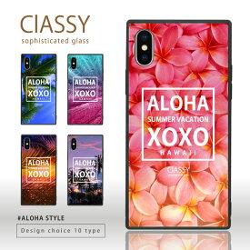 2019年 四角い スマホケース 耐衝撃 強化ガラス iPhone ケース TPU ハードケース 光沢 カラー ハワイアン アロハ プルメリア 海 西海岸 カリフォルニア iphone8 ケース iPhone x ケース iPhone7 流行 トレンド ClASSY sophisticated glass