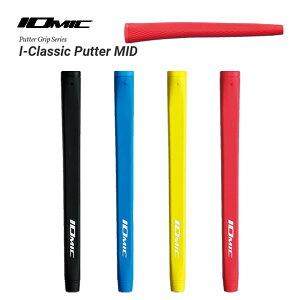 IOMIC イオミック Putter Grip series パターグリップシリーズ I-Classic Putter MID アイ・クラシック パター・ミッド