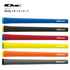 IOMIC イオミック Sticky series スティッキーシリーズ Sticky1.8 スティッキー1.8