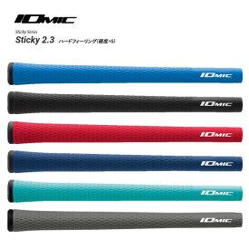 IOMIC イオミック Sticky series スティッキーシリーズ Sticky2.3 HARD スティッキー2.3 ハードフィーリング(硬度+5)