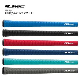 IOMIC イオミック Sticky series スティッキーシリーズ Sticky2.3 スティッキー2.3