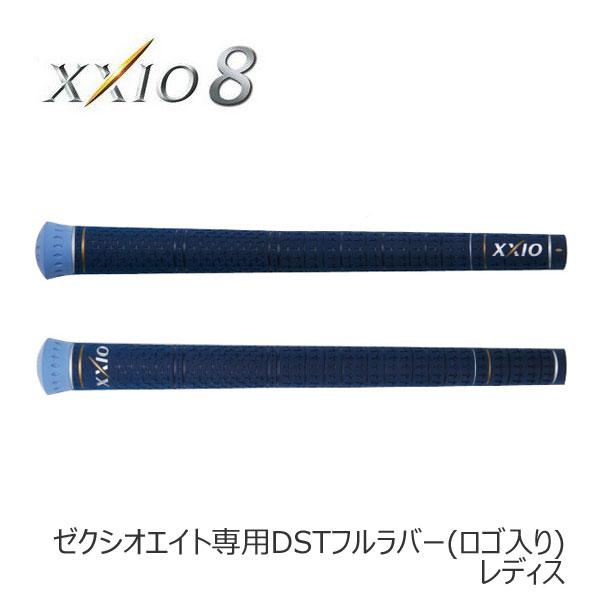 【メーカー純正】【レディス】 DUNLOP ダンロップ XXIO ゼクシオ ゼクシオエイト専用フルラバー(ロゴ入り) レディスグリップ MP800L