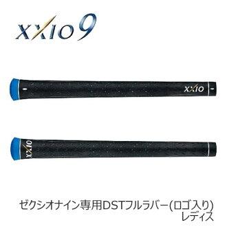 DUNLOP邓禄普XXIO zekushiozekushionain专用的全部的橡胶(进入标识)女士握柄MP900L 10P03Dec16