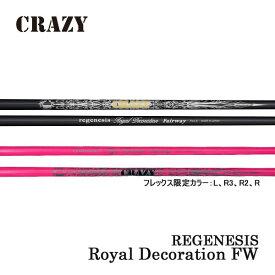 【ピン G400/Gシリーズ/G30 スリーブ装着シャフト】 CRAZY クレイジー REGENESIS Royal Decoration FW