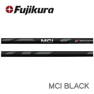 ☆ ☆ shaft replacement with Fujikura Fujikura MCI BLACK metalcompositeiron black 10P01Oct16