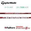☆送料無料☆【お取寄せ】 TaylorMadeスリーブ装着シャフト Fujikura フジクラ Speeder EVOLUTION III FW