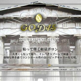 ☆☆  作品轴GODIS 502 BORON前进日502硼10P03Dec16