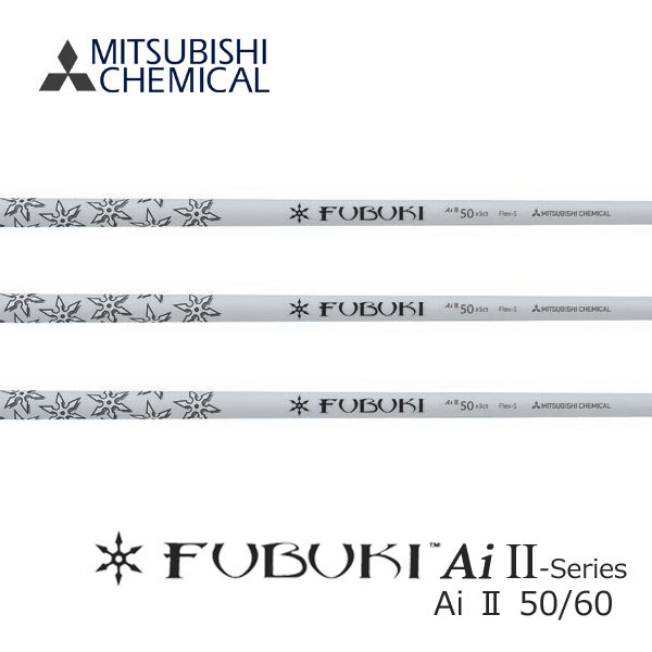 【テーラーメイド M1/M2/M3/M4/R15 スリーブ装着シャフト】 三菱ケミカル フブキ FUBUKI AiII 50/60 Series