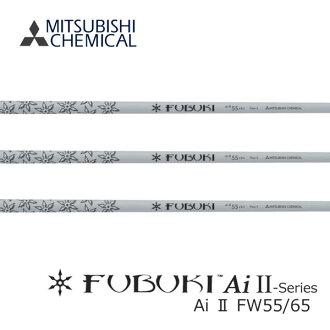 Mitsubishi Rayon FUBUKI フブキ AiII FW 55/65