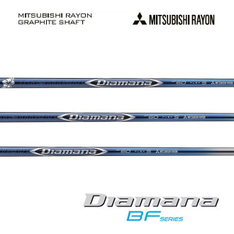 ☆ ☆ Mitsubishi Rayon Diamana BF Series 10P01Oct16