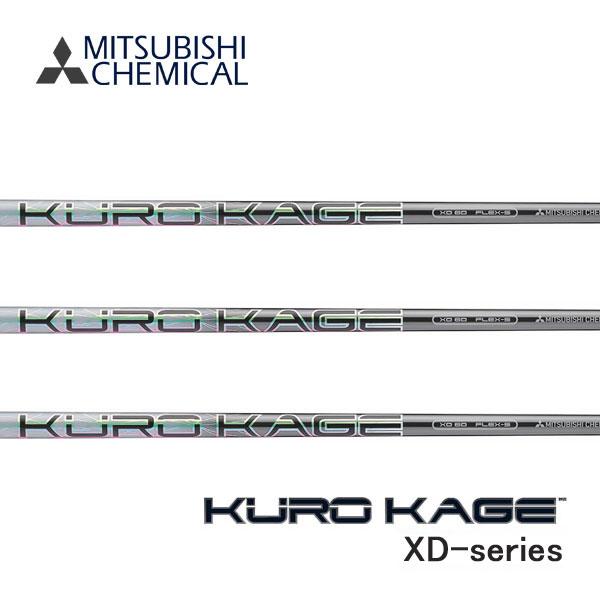 【テーラーメイド M1/M2/M3/M4/R15 スリーブ装着シャフト】 三菱ケミカル クロカゲ KURO KAGE XD-series