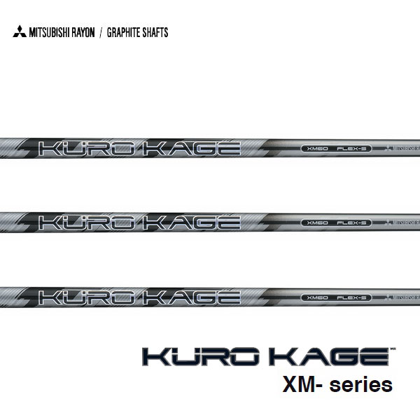 【テーラーメイド M1/M2/M3/M4/R15 スリーブ装着シャフト】 三菱ケミカル クロカゲ KURO KAGE XM-series