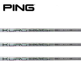 【ピン G425/G410 スリーブ装着シャフト】 三菱ケミカル クロカゲ KURO KAGE XD-series