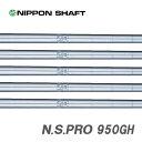 日本シャフト N.S.PRO 950GH #1〜W