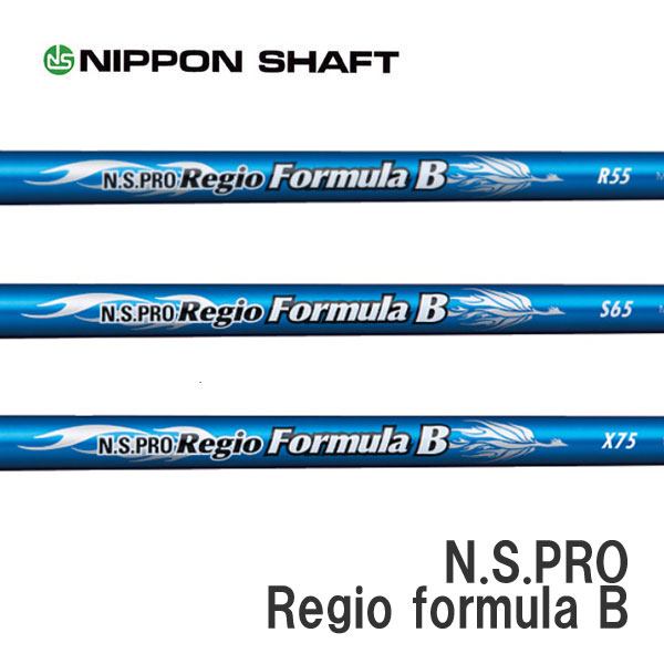 【テーラーメイド M1/M2/M3/M4/R15 スリーブ装着シャフト】 日本シャフト N.S.PRO Regio Formula B -レジオ フォーミュラ B-