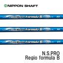 【テーラーメイド Mシリーズ/R15 スリーブ装着シャフト】 日本シャフト N.S.PRO Regio Formula B -レジオ フォーミュ…