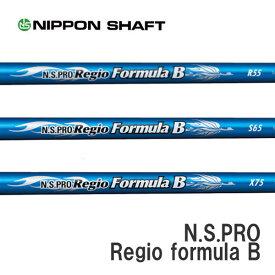 【テーラーメイド Mシリーズ/R15 スリーブ装着シャフト】 日本シャフト N.S.PRO Regio Formula B -レジオ フォーミュラ B-