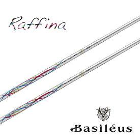【ピン G400/Gシリーズ/G30 スリーブ装着シャフト】 Triphas トライファス Basileus Raffina バシレウス ラフィーナ