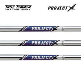 TRUE TEMPER トゥルーテンパー PROJECT X プロジェクトX