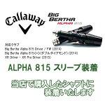 【お取寄せ】Callaway/キャラウェイALPHA815用スリーブ装着◆当店でシャフトを購入し装着する場合の工賃◆