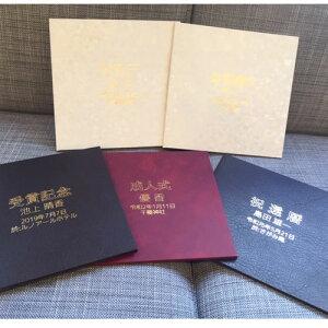 【新元号令和記念】お祝い名入れ台紙・喜び2面(※表紙に名入れをします)表題とお名前・元号月日・場所などを刻印