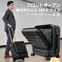 【期間限定 1000円OFFクーポン配布中】 スーツケース 機内持ち込み MAXサイズ フロントオープン 大容量 40L 1-4泊対応…