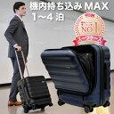 スーツケース 機内持ち込み MAXサイズ フロントオープン 大容量 40L 1-4泊対応 オールPC素材 マット加工 多収納ポケッ…